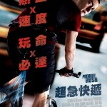 Premium Rush International Poster